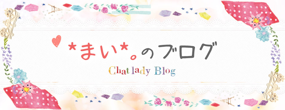 チャットレディ*まい*。のブログ